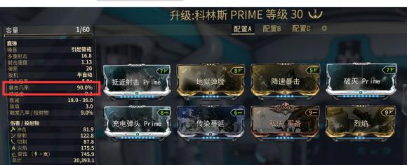 warframe C玄骸武器刷法详解 C玄骸怎么打 游戏攻略 第2张