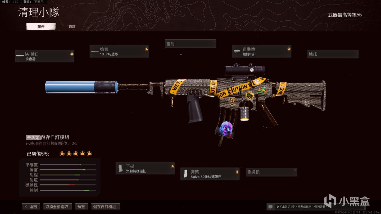 使命召唤战区第四赛季突击步枪配装推荐 游戏攻略 第1张