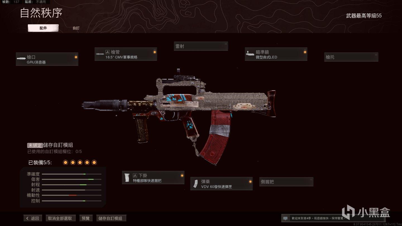 使命召唤战区第四赛季突击步枪配装推荐 游戏攻略 第5张