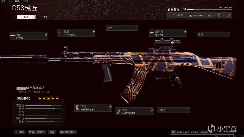 使命召唤战区第四赛季突击步枪配装推荐 游戏攻略 第3张
