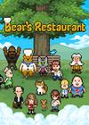 熊先生的餐厅