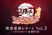 《鬼灭之刃:火之神血风谭》最新宣传片 展示…