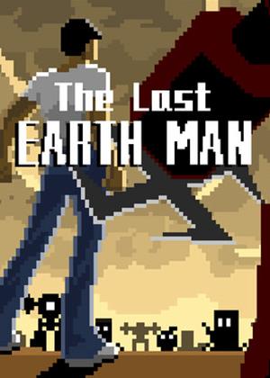 最后一个地球人