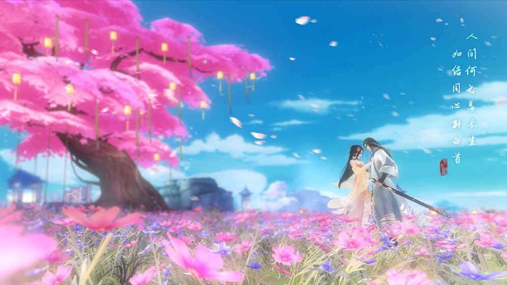花与剑截图