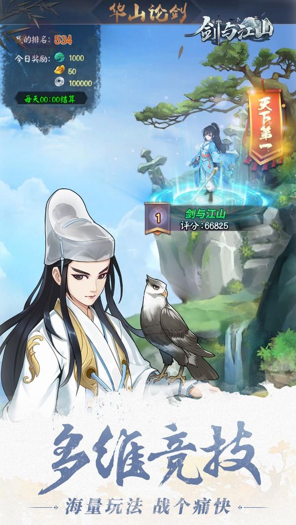 剑与江山截图