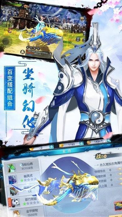 灵天纪官网版截图
