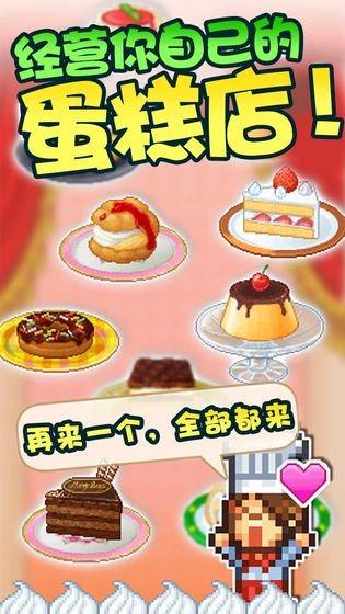 创意蛋糕店截图