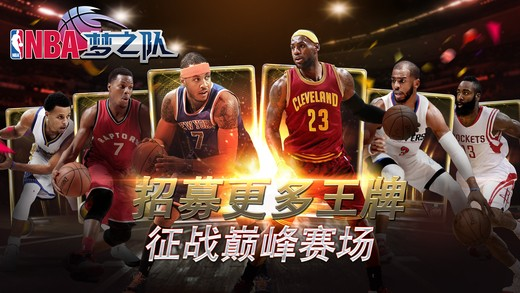 NBA梦之队手游截图