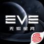 EVE无尽星河