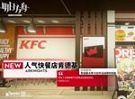 明日方舟快餐店肯德基介绍 新增家具免费获取方法及作用详解