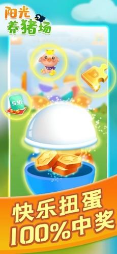 阳光养猪场游戏截图