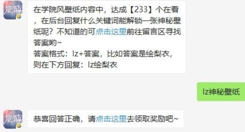 龙族幻想12月4日每日一题答案 后台回复什么解锁神秘壁纸