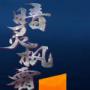 暗灵枫霜官方版