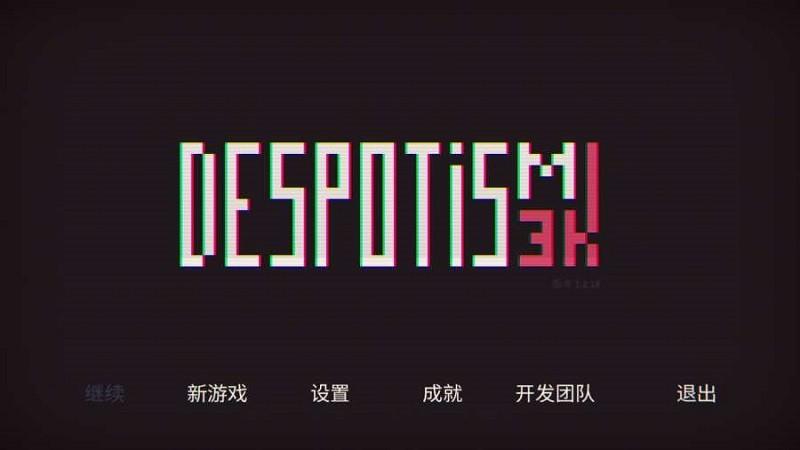 3K专制截图