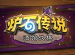 炉石传说酒馆战棋英雄胜率排名 最新英雄胜率排名一览