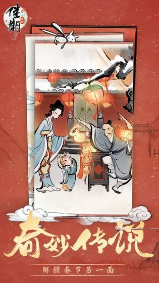 佳期团圆春节版截图