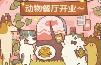 动物餐厅春节活动汇总介绍 动物餐厅春节活动限定纪念物解锁方法