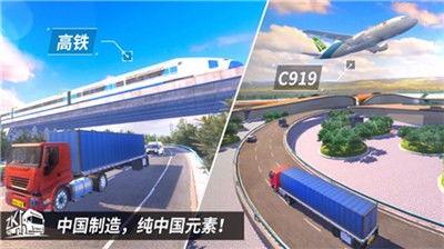 中国卡车之星中国遨游卡车模拟器截图