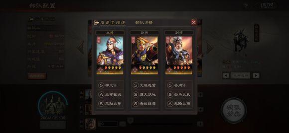 三国志战略版s2舌战火攻队怎么玩 舌战火攻队玩法讲解