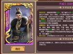 皇帝成长计划2齐威王怎么样 齐威王测评