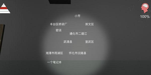 王思凤手游攻略大全 关联线索汇总