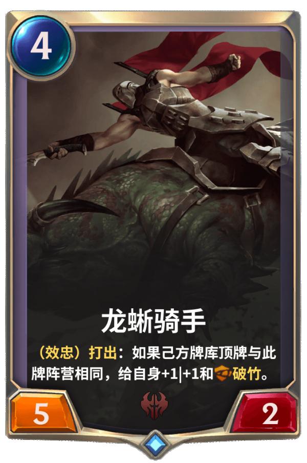 符文大地传说龙蜥骑手卡牌介绍 龙蜥骑手效果是是什么