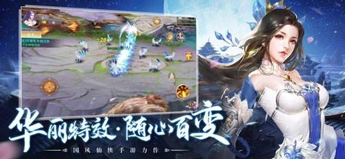 青丘狐传说三生三世截图
