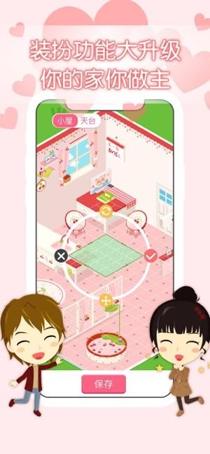 游戏里过情人节截图