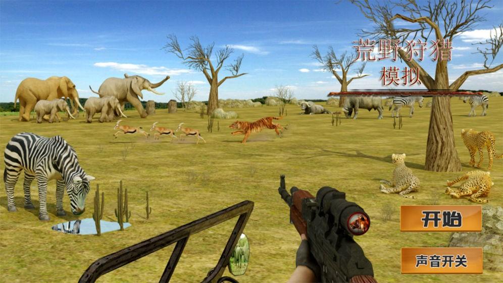 荒野狩猎模拟截图