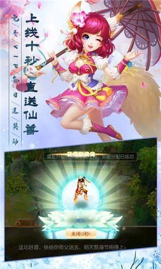 太谷仙余年截图
