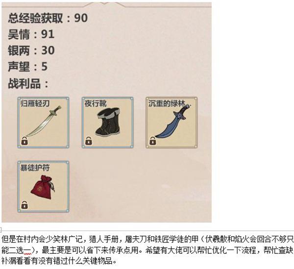 模拟江湖0传承无伤当掌门攻略 0传承无伤玩法指南