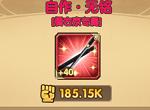 剑与远征橘右京专属装备介绍 橘右京专属装备属性说明