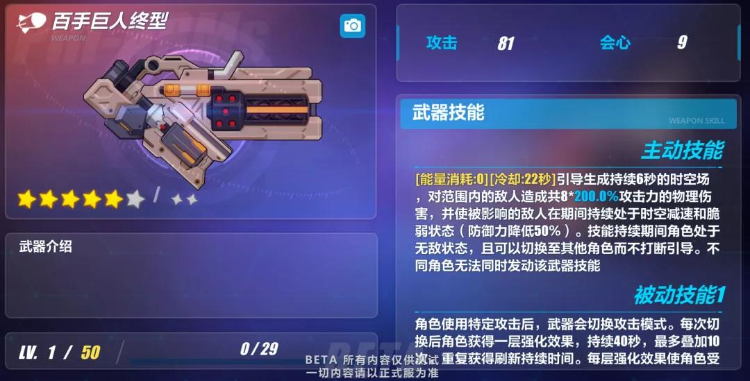 崩坏3百手巨人终型武器介绍 百手巨人终型技能说明