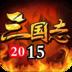 三国志2015[九游]