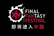 《最终幻想14》Fanfest首次登陆中国  8月上海见!